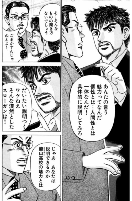 ドラゴン桜』『砂の栄冠』の三田...