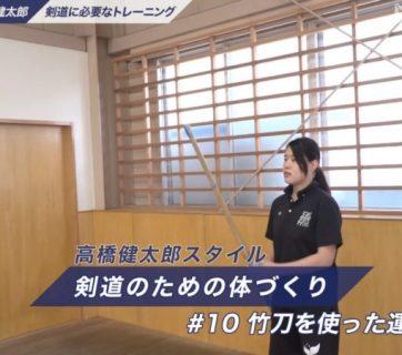 剣道トレーニング#10その0