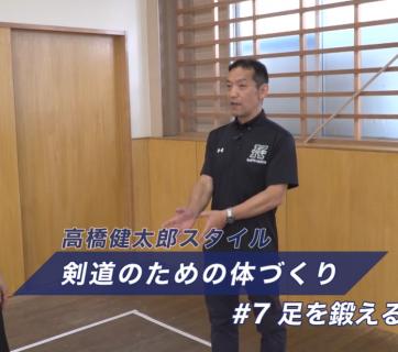 剣道トレーニング#7その0