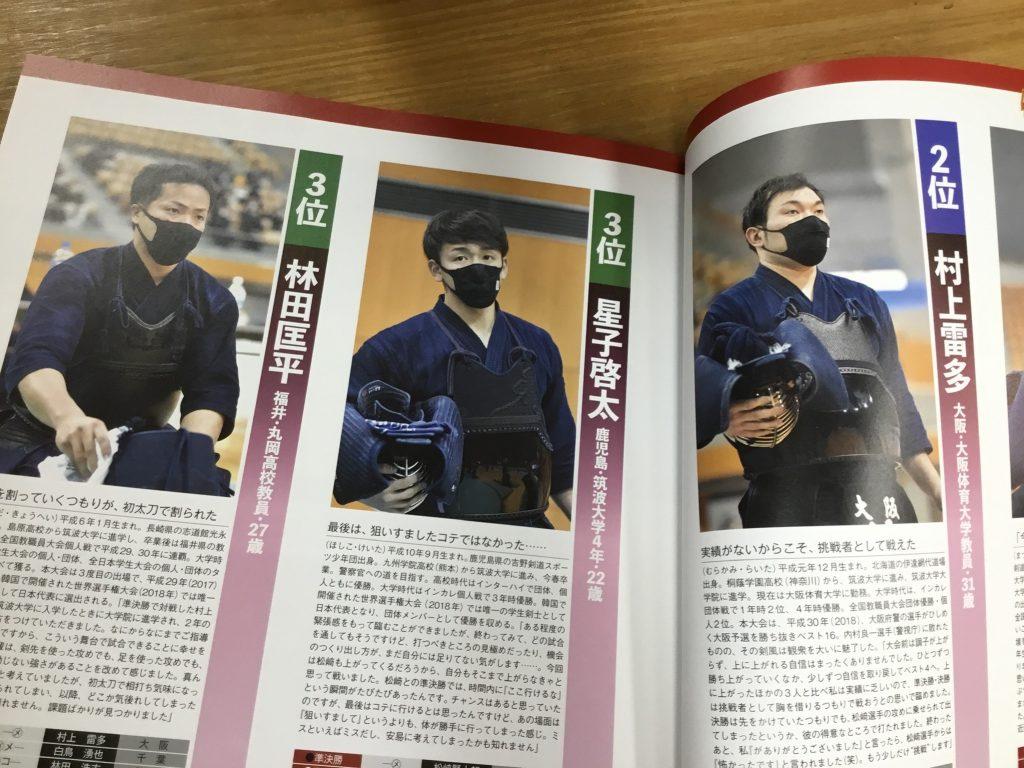 剣道日本6月