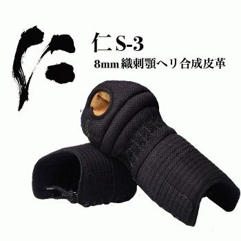 """""""仁"""" 8mm織刺顎ヘリ合成皮革 甲手(S-3)"""