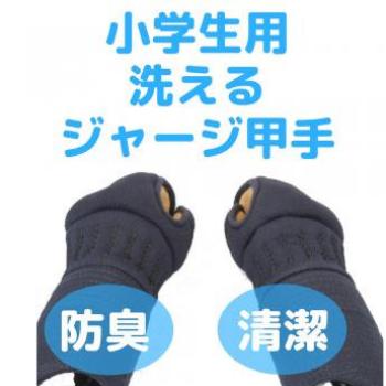 【西日本武道具】洗える甲手 ジャージ素材 手の内ミクロパンチ (小学生・幼年向け)