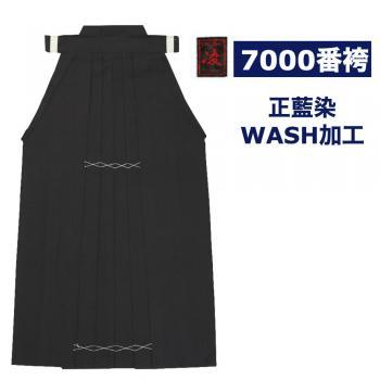 【西日本武道具】正藍染7000番袴