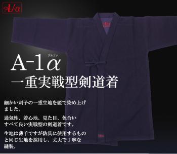 【東山堂】A-1α 一重実戦型剣道着