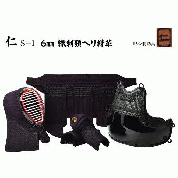 仁 6mm織刺顎ヘリ紺革 防具セット(S-1)