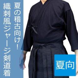 織刺風ジャージ剣道着(紺・白)