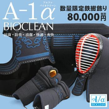 【東山堂】<br />A-1αバイオクリーン<br />防具セット
