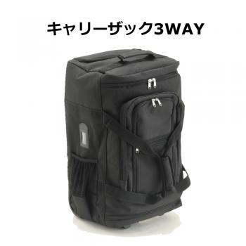 【西日本武道具】キャリーザック防具袋(3WAY)