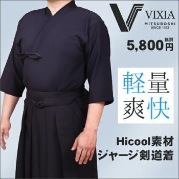 【ミツボシ】軽量・爽快『VIXIA(ビクシア)』ジャージ剣道着