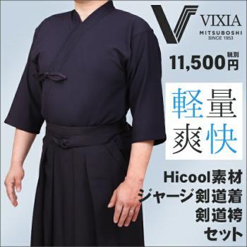 【ミツボシ】高機能ジャージ剣道着2点セット(道着・袴) VIXIA(ビクシア)