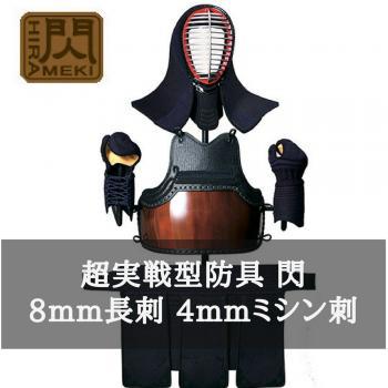 【松勘工業】閃(HIRAMEKI) 8mm長刺+4mmミシン刺(織刺張) 防具セット