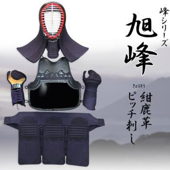 ミツボシ『峰』シリーズ『旭峰』 6mmミシンぐの目刺紺革防具セット