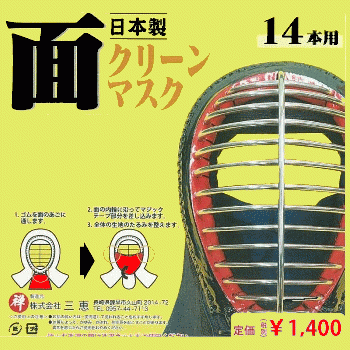 【面マスク】面クリーンマスク