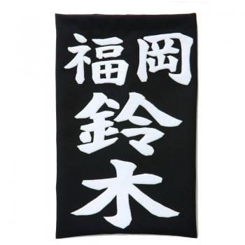 垂用名札・垂ネーム ハリロン黒生地(小学生にお勧め)