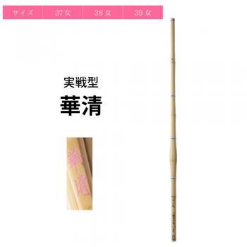 """【西日本武道具】 実戦型 """"華清""""(KASUMI) 37〜39女子"""