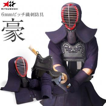 『豪』6mmピッチ刺剣道防具セット