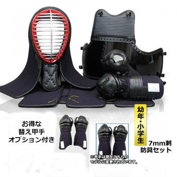定番入門モデル 7mm刺 防具セット