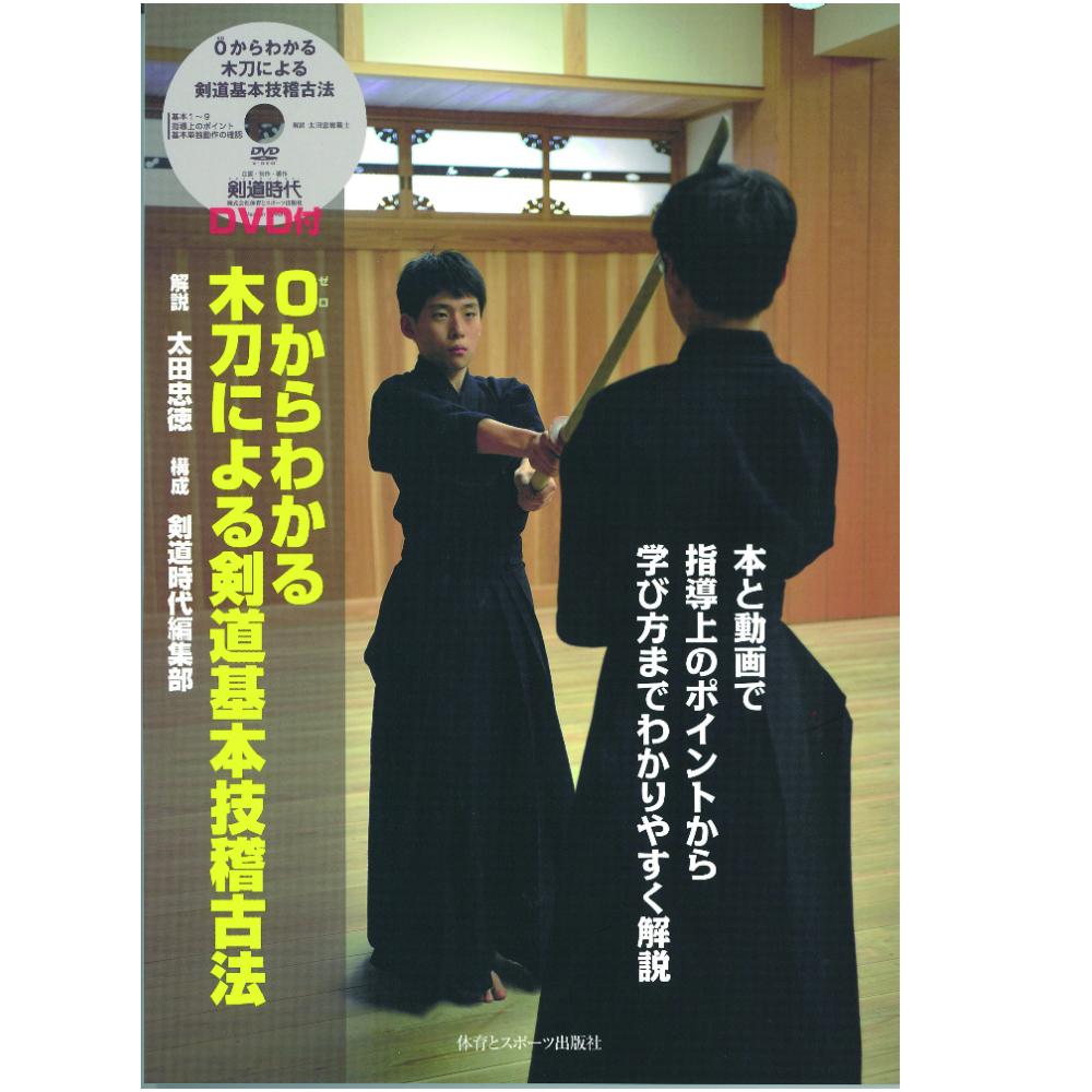木刀による剣道基本技稽古法(DVD...
