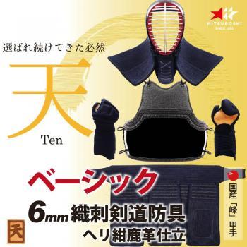 【ミツボシ】『天』 ベーシック6mm織刺 ヘリ紺革仕立 剣道防具セット