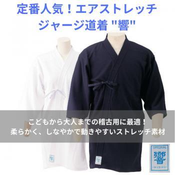 【西日本武道具】エアストレッチ ジャージ道着 響(HIBIKI)