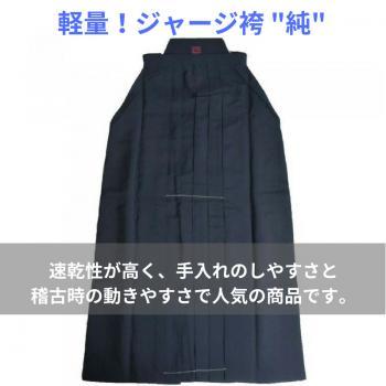 """【西日本武道具】ジャージ袴 """"純"""" (紺色)"""