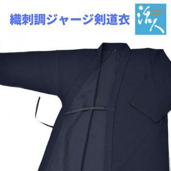 【松勘工業】活人 織刺調ジャージ剣道衣