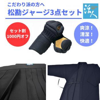 【松勘工業】活人シリーズ ジャージ3点セット(道着・袴・小手)