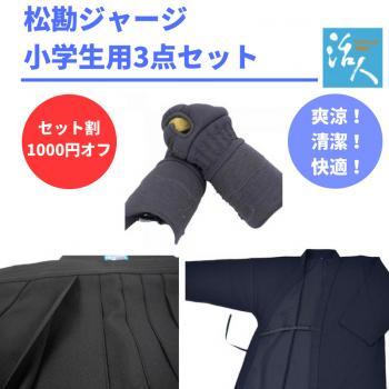 【松勘工業】活人シリーズ 小学生用ジャージ3点セット(道着・袴・小手)