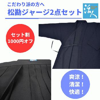 【松勘工業】活人シリーズ ジャージ2点セット(小学生〜一般)