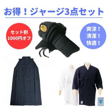 【西日本武道具】リーズナブル ジャージ3点セット(道着・袴・小手)