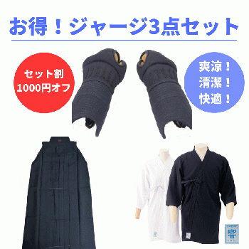 【西日本武道具】リーズナブル 小学生用ジャージ3点セット(道着・袴・小手)