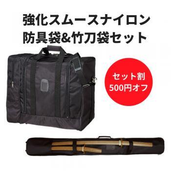 強化スムースナイロン防具袋&竹刀袋セット
