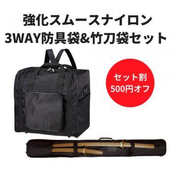 強化スムースナイロン3WAY防具袋&竹刀袋セット