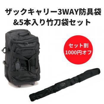 3WAYキャリーザック防具袋&5本入り竹刀袋
