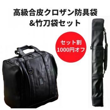 高級合皮クロザン角型ボストン防具袋&竹刀袋セット