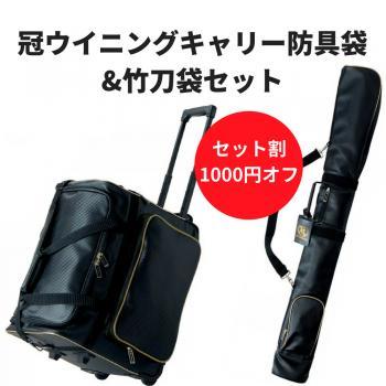 冠 ウイニングキャリー防具袋&竹刀袋セット