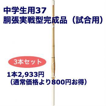 竹刀完成品 桂竹 37(中学生用) 胴張実戦型 床W仕組 3本