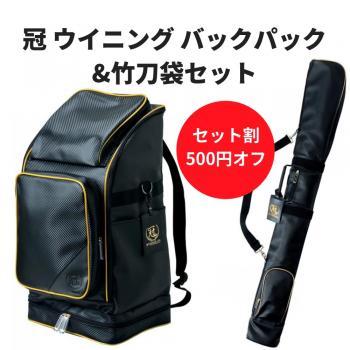 冠 ウイニングバックパック防具袋&竹刀袋セット