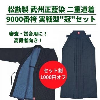 松勘工業 冠 武州正藍染 実戦型 背継二重 & 9000番袴