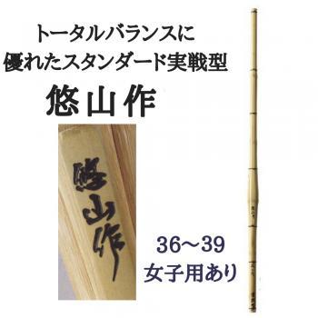 """【西日本武道具】スタンダード実戦型 """"悠山作"""" 36〜39(女子用あり)"""