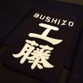 【BUSHIZO】垂用名札 クラリーノ(正藍染紺反使用)