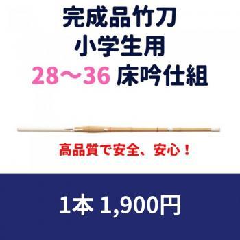 竹刀完成品 桂竹 36以下(小学生用) 普及型 床吟仕組