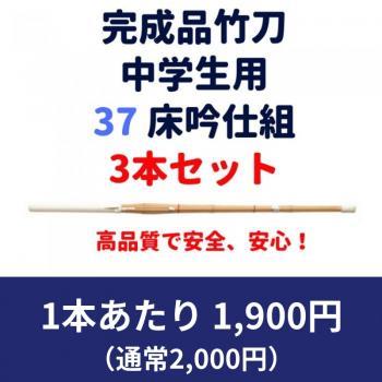 竹刀完成品 桂竹 37(中学生用) 床吟仕組 3本