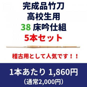 竹刀完成品 桂竹 38(高校生用) 床吟仕組 5本