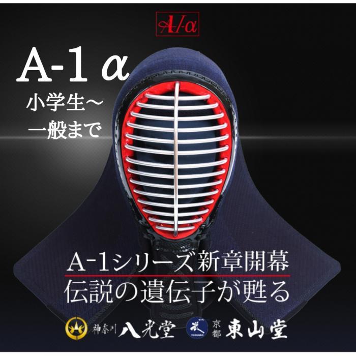 【東山堂】A-1α 面単品