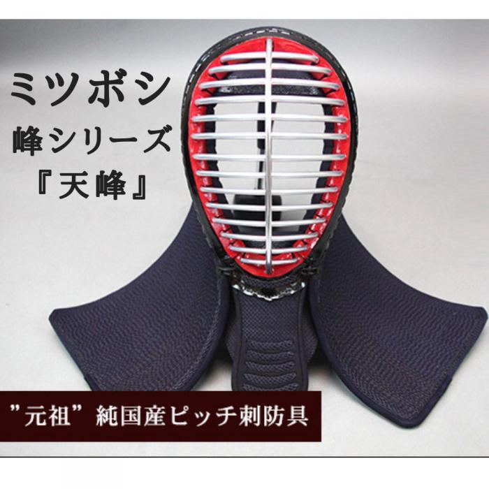 【ミツボシ】『峰』シリーズ『天峰』 織刺6mmミシンぐの目刺防具 面単品