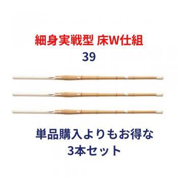 竹刀完成品 桂竹 39 実戦型 床W仕組 3本