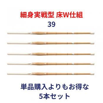 竹刀完成品 桂竹 39 実戦型 床W仕組 5本
