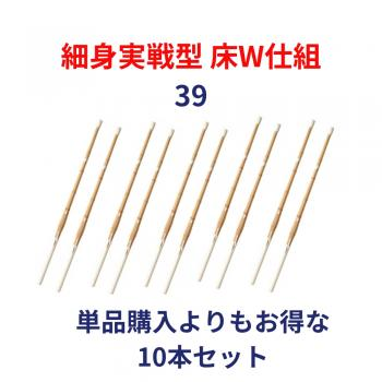 竹刀完成品 桂竹 39 実戦型 床W仕組 10本
