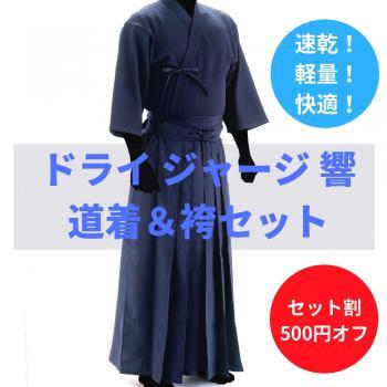 【西日本武道具】リーズナブル ジャージ2点セット(道着・袴)